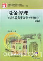设备管理(机电设备安装与维修专业)-第2版