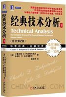 经典技术分析(原书第2版)(下)
