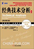 (特价书)经典技术分析(原书第2版)(上)