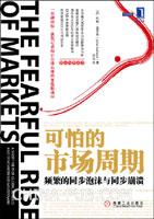 (特价书)可怕的市场周期:频繁的同步泡沫与同步崩溃