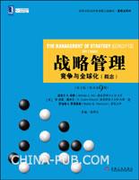 (特价书)战略管理:竞争与全球化(概念)(第9版)(英文版.原书第9版)