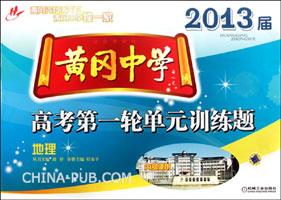黄冈中学2013届高考第一轮单元训练题 地理