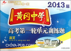 黄冈中学2013届高考第一轮单元训练题 语文