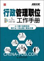 行政管理职位工作手册(第3版)