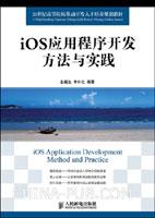 iOS应用程序开发方法与实践
