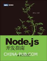 Node.js开发指南(第一本中文Node.js图书)(china-pub首发)