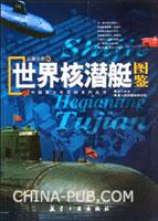 (赠品)兵器世界之世界核潜艇图鉴