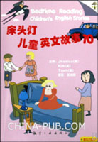(赠品)床头灯儿童英文故事.10(MP3版)