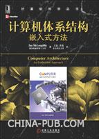 (特价书)计算机体系结构:嵌入式方法