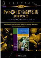 (特价书)Python计算与编程实践:多媒体方法(原书第2版)