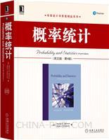 概率统计(英文版第4版)(经典的概率论与数理统计教材,多年来畅销不衰,被CMU、哈佛等众多名校采用)