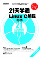 21天学通Linux C编程(第2版)(含DVD光盘1张)