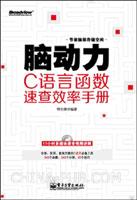 (特价书)脑动力:C语言函数速查效率手册(含DVD光盘1张)