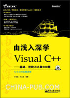 由浅入深学Visual C++――基础、进阶与必做300题(含DVD光盘1张)