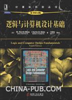 逻辑与计算机设计基础(原书第4版)(学习硬件的绝佳图书,补充材料和教辅资源丰富)