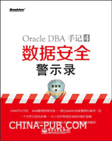 Oracle DBA手记4:数据安全警示录(盖国强力作,汇集10余年的数据安全经典案例)