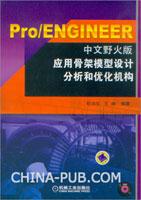 Pro/ENGINEER中文野火版应用骨架模型设计分析和优化机构