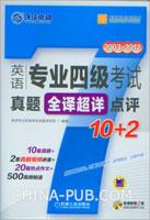 2003-2012英语专业四级考试真题全译超详点评10+2