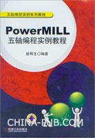 PowerMILL五轴编程实例教程