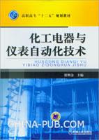 化工电器与仪表自动化技术