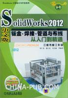 SolidWorks 2012中文版钣金、焊接、管道与布线从入门到精通