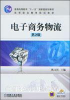 电子商务物流-第2版
