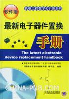 最新电子器件置换手册(软件版)