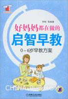 好妈妈都在做的启智早教:0-6岁早教方案