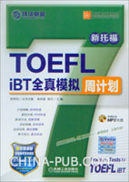 TOEFL iBT全真模拟周计划