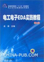电工电子EDA实践教程(第2版)