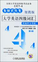 大学英语四级词汇:积极性分类版、便携版(第3版)