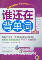 网罗词汇 大学英语四级词汇-第4版