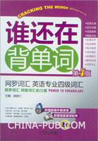 网罗词汇 英语专业四级词汇-第4版