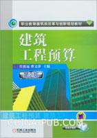 建筑工程预算(第2版)