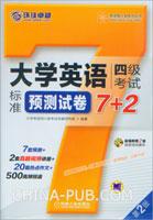 大学英语四级考试标准预测试卷7+2(第2版)