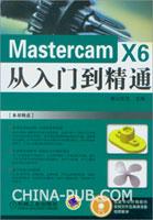 Mastercam X6从入门到精通