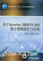 基于Quartus II的CPLD的数字系统设计与实现
