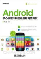 Android核心原理与系统级应用高效开发