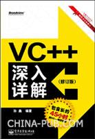 VC++深入详解(修订版)(著名IT培训专家孙鑫老师最新力作)