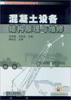混凝土设备结构原理与维修