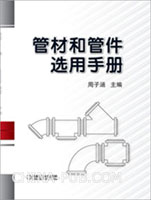 管材和管件选用手册