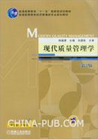 现代质量管理学(第3版)