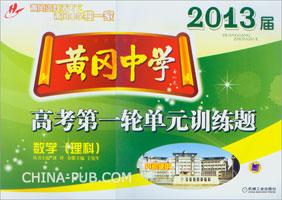 黄冈中学2013届高考第一轮单元训练题数学(理科)