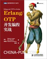 Erlang/OTP并发编程实战(首部OTP开发部署实战指南)(china-pub首发)