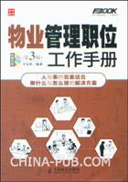 物业管理职位工作手册(第3版)