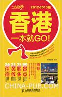 香港一本就GO!:2012-2013版