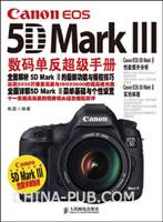 Canon EOS 5D Mark III数码单反超级手册
