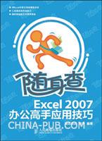 随身查――Excel 2007办公高手应用技巧