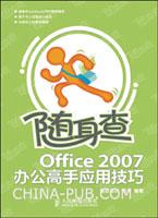 随身查――Office 2007办公高手应用技巧