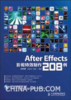 After Effects影视特效制作208例(内附DVD光盘)